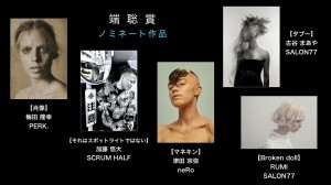 HHH 北海道ヘアデザイナー100人展2017